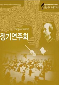 (소극장)경남아트오케스트라 추모음악회 『노래에 살고지고』 포스터